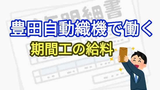 【2021年10月分UP】豊田自動織機期間工の給料明細と各種手当詳細