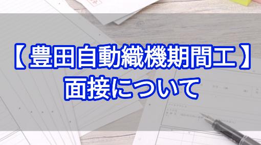 【豊田自動織機期間工】面接について【特徴と感想】
