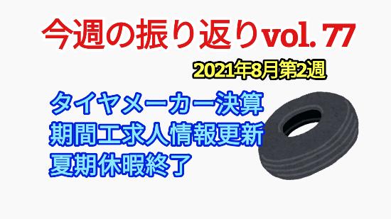 2021年8月2週【 タイヤメーカー決算/夏季休暇終了… 】振り返りvol77