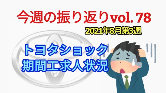2021年8月3週【 トヨタショック / 期間工求人状況  】振り返りvol78