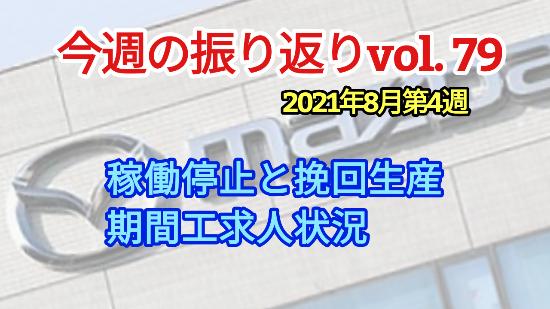 2021年8月4週【 稼働停止と挽回生産/期間工求人状況  】振り返りvol79