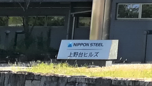 【東海市】日本製鉄社員寮『上野台ヒルズ・くすのき寮』
