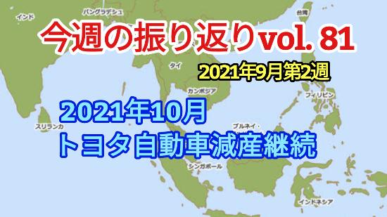 2021年9月2週【 トヨタ自動車10月も減産継続 …】振り返りvol81