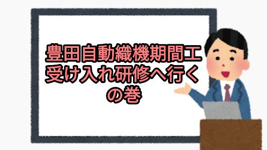 豊田自動織機期間工受入研修へ行くの巻