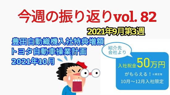 2021年9月3週【トヨタ10月操業/豊田自動織機入社特典増】振り返りvol82